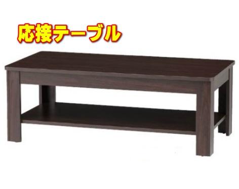 応接テーブルCT-ST(1200×600)