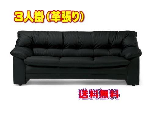 応接ソファー/3人掛【オプティマ】RE-3073(L)革張り+ビニールレザー張り