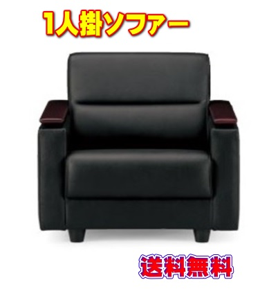 応接ソファー/1人掛【スターブ】RE-1741