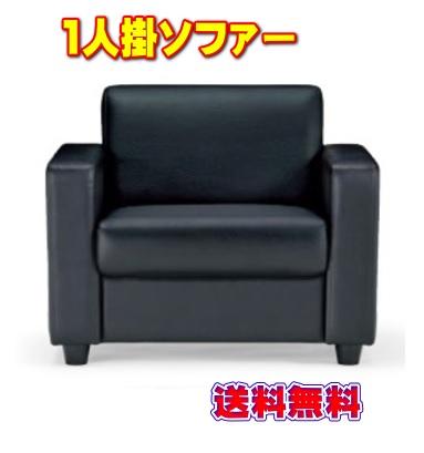 応接ソファー/1人掛【アテッサ】RE-1841