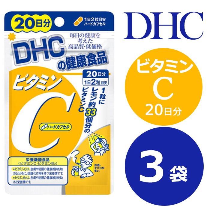 新着セール DHC ビタミンC 20日分 健康食品 サプリメント dhc 与え 4511413404058 3個セット 賞味期限2022.11と2023.5 サプリ
