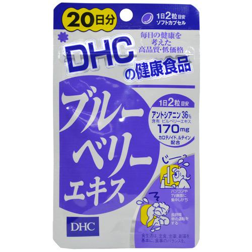 DHC サプリメント 希望者のみラッピング無料 ブルーベリーエキス 20日分 スーパーSALE期間中全商品ポイント2倍 dhc 賞味期限2023.12 4511413401521 サプリ 激安超特価