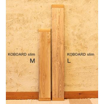 <M様ご予約販売品/4月下旬お届け>KOBOARD slim L【木製】【日本製】【本棚 書棚 ラック シェルフ 整理棚 収納】【ウッドラック】 【飛騨高山  オークヴィレッジ・Oak Village】