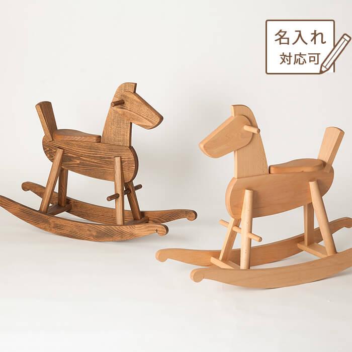 Mokuba(木馬)【木製】【出産祝い・内祝い・誕生日祝い】【子供用】【乗り物】【のりもの】 【飛騨高山  オークヴィレッジ・Oak Village】