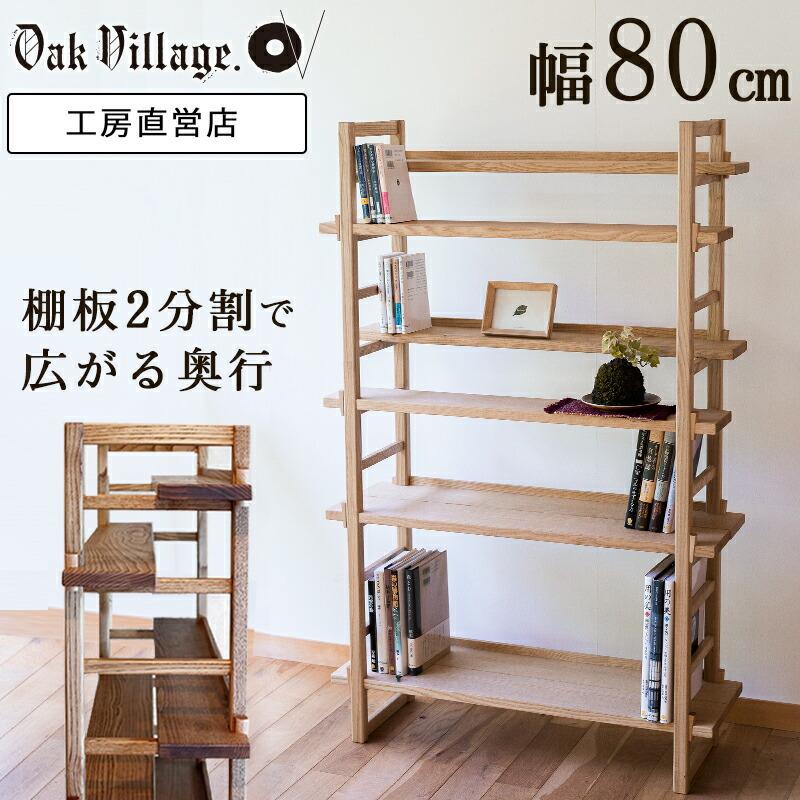 Kigumiシェルフ renewal (ナチュラル/ブラウン) 文庫・A4 も収納できる 段階調整 8枚棚板 | 本棚 大容量 おしゃれ 薄型 スリム 文庫 A4 収納 リビング キッチン ディスプレイ マルチラック オープンラック シェルフ ラック 木製