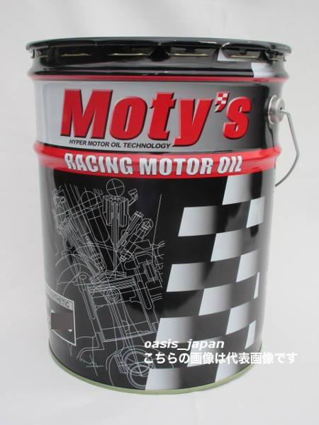 モティーズ エンジンオイル 4輪用 化学合成油 M111 20L 5W40 SM/CFMoty's FULL SYNTHETIC RACING MOTOR OIL m111 20L 5W40 SM/CF 【メール便】