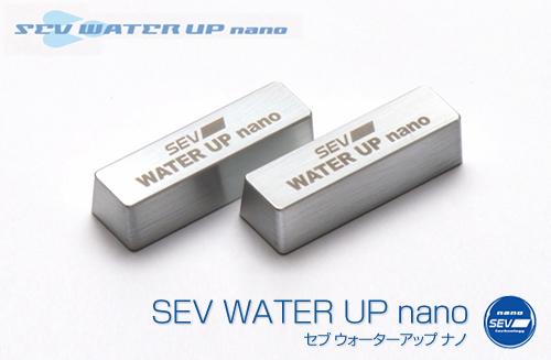 SEV WATER UP nanoセブ ウォーターアップ ナノ
