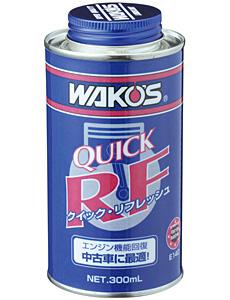 ワコーズ クイックリフレッシュ 300ml E140WAKO'S QR Quick Refresh 300ml E140