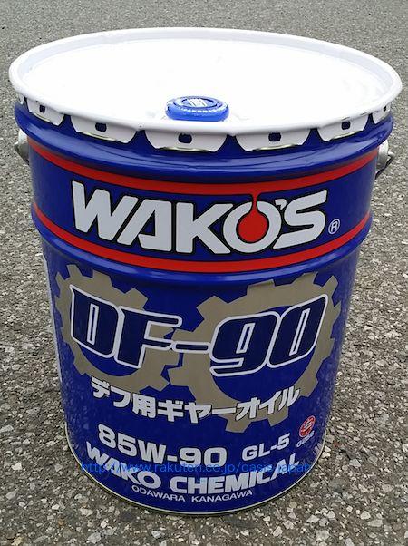 WAKO'S DF-90 ワコーズギヤオイル 高性能DF-90ハイポイドギヤーオイル20L ペール缶 G256 【メール便不可】