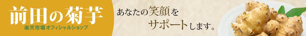 株式会社オアシス:オーガニックなドイツ産菊芋使用の「前田の菊芋」をメーカー直販しています