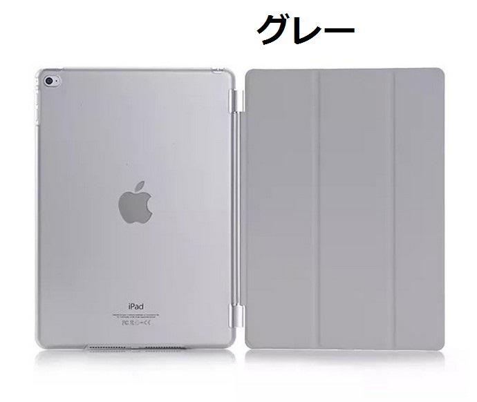 ランキング1位受賞!iPad 5/6 2017/2018 ipad5 A1822 A1823 iPad6 A1954 A1893 iPad mini4 ケース iPad Air2 ケース iPad Pro 9.7 iPad mini2 iPad Air iPad mini3 iPad2 iPad3 iPad4 スマートシェルカバー!アイパッドエアー2ケース アイパッドミニ 新色入荷 【1201_flash】