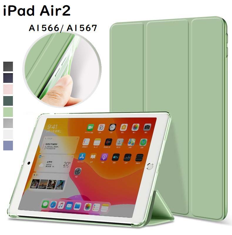 メール便 送料無料 全9色 iPad Air2 エア2 A1566 A1567 人気の製品 美品 用 ケース 軽量 バックカバー スマートカバー 極薄タイプ アイパッド thxgd_18 Appleマークが透けて見えるクリアケース ソフトTPUサイドエッジ 三つ折り保護カバー 保護フィルム付
