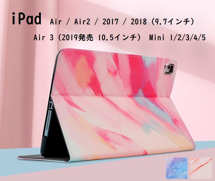 送料無料 iPad 5 6 7 8 9 第9世代 2017 2018 Air2 Air3 ケース 物品 mini5 mini4 Air 保護フィルム付 iPad7 高級 汚れにつよい カバー iPad8 春の新作 iPad9 ipad5 可愛い 耐衝撃 air3 オートスリープ ipad 手帳型 レザー air1 ipad6 10.2inch オーロラ pro10.5