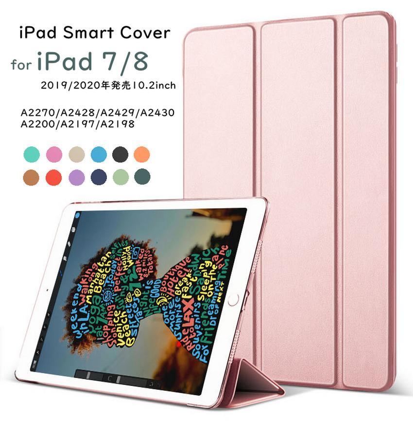 未使用品 メール便送料無料 iPad 第 8 世代 ケース バックカバー Appleマークが透けて見えるクリアケース 10.2インチ オススメ 保護フィルム付 7 2020新発売 A2197 A2429 A2270 A2428 在庫処分 A2200 10.2 iPad8 三つ折り保護カバー アイパッド A2430 軽量 A2198用 クリアケース 極薄タイプ