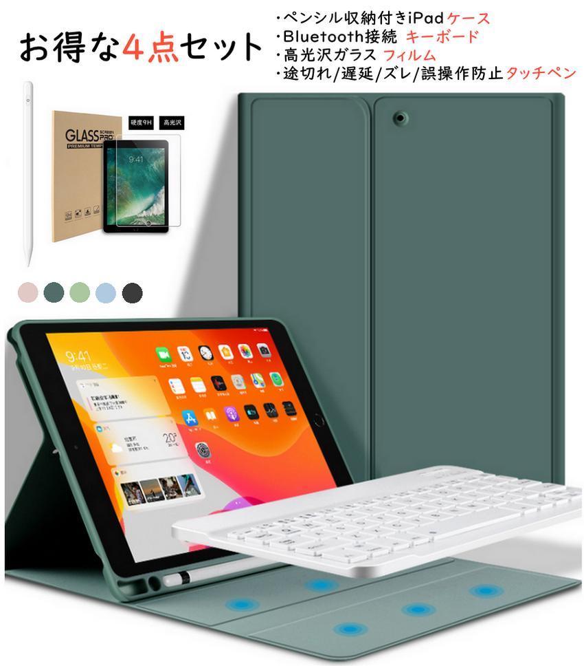 送料無料 《キーボードケース》 Bluetoothで簡単接続 第8世代 第7世代 対応 10.2インチ iPad キーボードカバー キーボードケース 英語配列 80キー タッチペン Air 第4世代 1位 お得な4点セット お歳暮 キーボード 8 アイパッド 強化ガラスフィルム ズレ タッチ USキーボード 遅延 10.9インチ Keyboard 誤操作防止 Air4 店内全品対象 キーボード付き 途切れ 7 ipad ケース