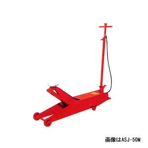エアー式サービスジャッキ 10トン ASJ-100M MASADA(マサダ製作所) 【受注生産】