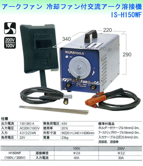 Cooling fan with AC welding machine arc fan IS-H150WF