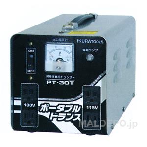 高性能変圧器 ポータブルトランス PT-30T 育良精機