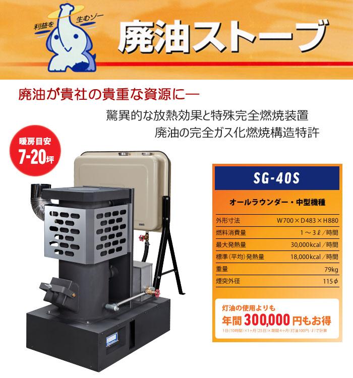 廃油ストーブ 90L別置タンク付 SG-40S 信州工業 【個人宅配送不可】