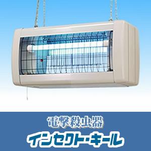 屋外用強力電撃殺虫器 FS15210 三興電機 中型 軒下吊下型