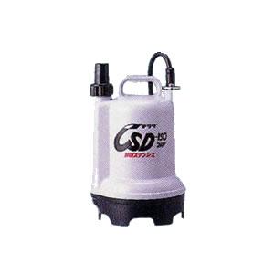 寺田ポンプ CSD-150 バッテリー式水中ポンプ
