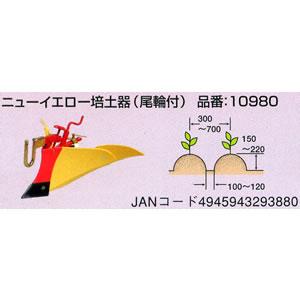 プチなFG201用 ニューイエロー培土器(尾輪付) #10980 ホンダ(HONDA)