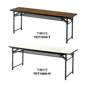折りたたみ式会議用テーブル TCT-1860 T トラスコ(TRUSCO)