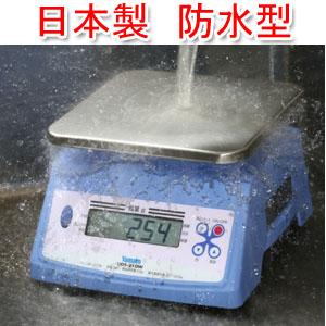 防水形デジタル式 上皿自動はかり UDS-210W-1200G ヤマトハカリ