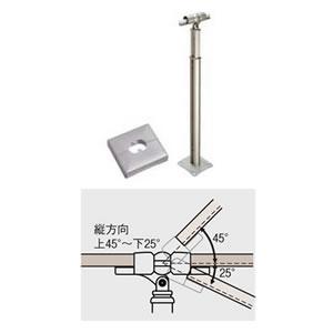 アプローチEレールコーナー支柱 ベースプレート式(カバー付)