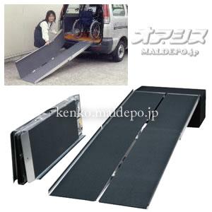 軽量・コンパクト ポータブルスロープアルミ4折式 PVW210 イーストアイ
