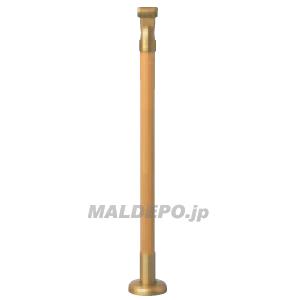 室内用手すり支柱 木製アジャスト付 BDE-33GC