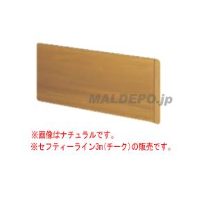 チーク NS-200M3mセフティーライン NS-200M3m チーク, 【ラッピング無料】:2d242df1 --- data.gd.no