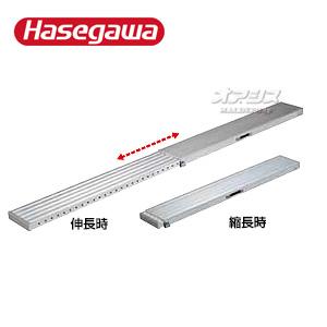 スライド足場板 スライドピット SSP-170 ハセガワ(長谷川工業)