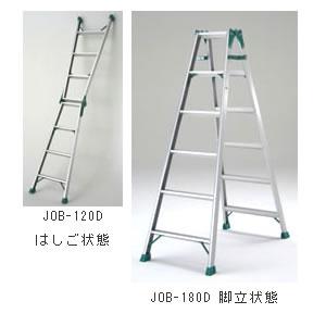 アルミ製はしご兼用脚立 JOB-180E ピカコーポレーション(PICA)