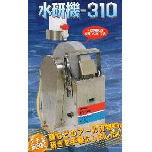 縦型水研機 310
