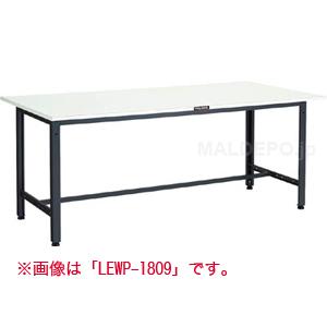 LEW型 軽量作業台(間口1200mm) ポリ化粧天板 LEWP-1200 トラスコ(TRUSCO)