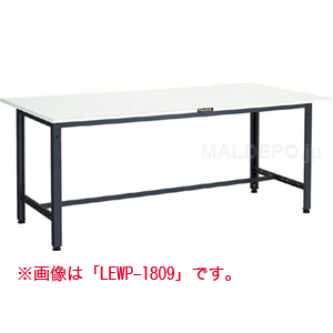 LEW型 軽量作業台(間口1200mm) ポリ化粧天板 LEWP-1209 トラスコ(TRUSCO)