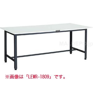 LEW型 軽量作業台(間口1200mm) リノリューム張天板 LEWR-1209 トラスコ(TRUSCO)