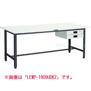 LEW型 軽量作業台(間口900mm) 2段引き出し付 ポリ化粧天板 LEWP-0960UDK2 トラスコ(TRUSCO)