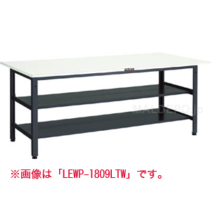 LEW型 軽量作業台(間口1800mm) 下棚4枚付 ポリ化粧天板 LEWP-1800LTW トラスコ(TRUSCO)