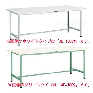 AE型 軽量作業台(1800×750×740mm) ポリ化粧天板 トラスコ(TRUSCO)