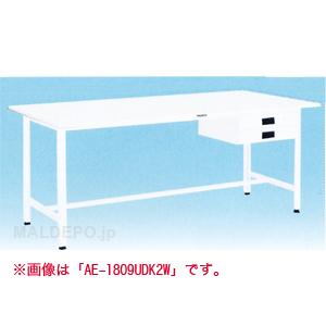 AE型 軽量作業台(間口1800mm) 2段引き出し付 ポリ化粧天板 AE-1800UDK2W トラスコ(TRUSCO)