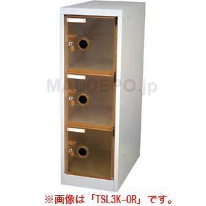 スケルトンロッカー(1列3段) シリンダー錠付 オレンジ TSL3K-OR トラスコ(TRUSCO)