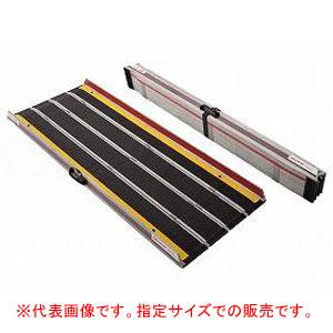 FRP4つ折りエッジ付スロープ デクパック EBL 200cm ケアメディックス