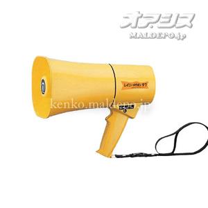 拡声器 レイニーメガホン6W サイレン音付 防水仕様(電池別売)