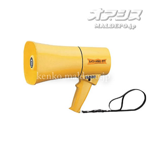 拡声器 レイニーメガホン6W ホイッスル音付 防水仕様(電池別売)
