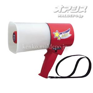 拡声器 レイニーメガホン蓄光型ルミナス4.5Wサイレン音付防水仕様(電池別売)