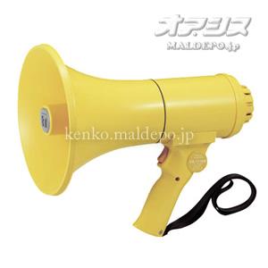 拡声器 中型ハンド型メガホン ホイッスル音付き