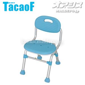 テイコブ シャワーチェア 背付きコンパクトタイプ ブルー SCM03 幸和製作所 座面幅36