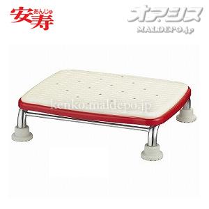 安寿 ステンレス製浴槽台R あしぴた 標準タイプ ソフト12-15 レッド 536-452 アロン化成 高さ12-15cm
